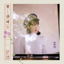 IU翻唱專輯 [兩朵花꽃갈피 둘]