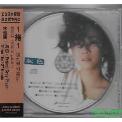 """林憶蓮 灰色+灰色Project 12"""" remix"""