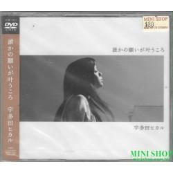宇多田光--DAREKA NO NEGAI GA DVD