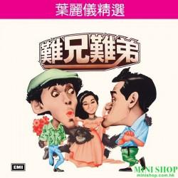 葉麗儀復黑王 - 葉麗儀精選難兄難弟 (1982)