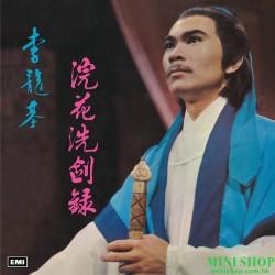 李龍基復黑王 - 浣花洗劍錄 (1979)...