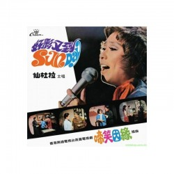 仙杜拉 - 啼笑姻緣 180g 黑膠唱片...