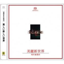 滾石SACD系列 : 美麗新世界 明天會更好(群星)