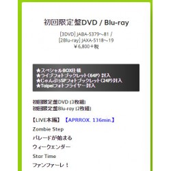 初回DVD Hey! Say! JUMP LIVE...