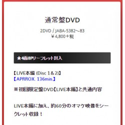 DVD Hey! Say! JUMP LIVE...