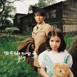 周杰倫- 七里香 專輯 經典復刻黑膠 LP
