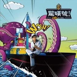 周杰倫- 驚嘆號 專輯 經典復刻黑膠 LP