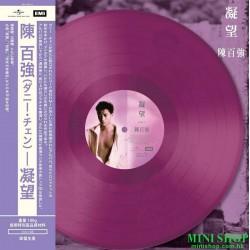 陳百強Colour LP -凝望(紫色膠)