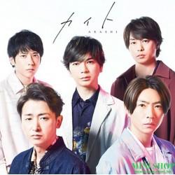 初回DVD 嵐 single カイト CD+DVD