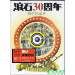 滾石30周年精選珍藏集( 7CD )