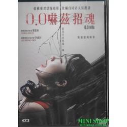 鄭恩地 0.0赫茲 DVD