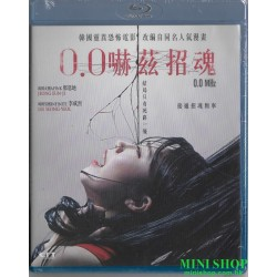 鄭恩地 0.0赫茲 Blu-ray
