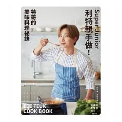 代購 Super Junior利特親手做!特哥的美味料理祕訣