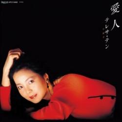[LP]鄧麗君TERESA TENG - AIJIN