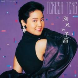 [LP]鄧麗君TERESA TENG - WAKARE...