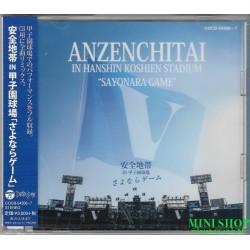 安全地帯IN甲子園球場「さよならゲーム」CD