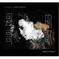張國榮 - 哥哥的歌 (3CD)
