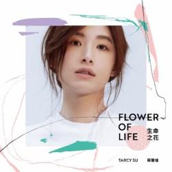 蘇慧倫 -生命之花Flower of Life -...