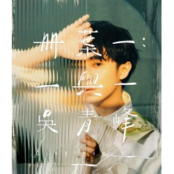 吳青峰 - 冊葉一:一與一 (2CD)台版