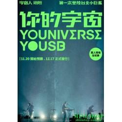 你的宇宙YOUNIVERSE...