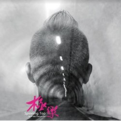 陳永淘(阿淘) Spinning Top 極樂