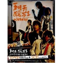 五月天 為愛而生 CD+DVD ( DVD 升級全配版 )