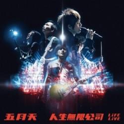 五月天 人生無限公司 LiFE LiVE (3CD) 普通版