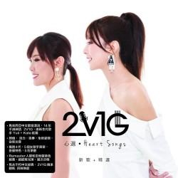 2 VIG 心選 新曲+精選