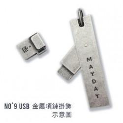 五月天   作品9號 USB版(正式版)