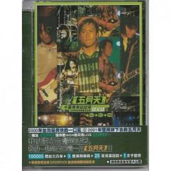 五月天 ~ 十萬青年站出來  DVD