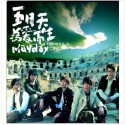 五月天 MAYDAY 為愛而生 (2LP黑膠唱片)