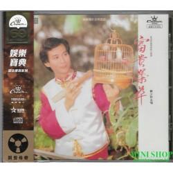 鄭少秋 - 富貴榮華 (CD)