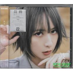 藍井エイル (藍井艾露) 鼓動 [通常盤, CD ONLY]