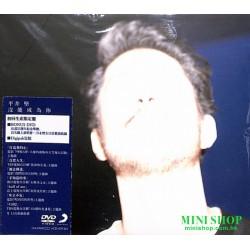 平井堅/沒能成為你 (CD+DVD) 台壓
