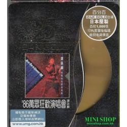 譚詠麟  86'萬眾狂歡演唱會 (25週年 24K...