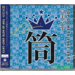 筒美京平TSUTSUMI KYOHEI TOP 10...