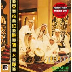Beyond 亞拉伯跳舞女郎 (LP) 黑膠