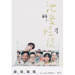 魚丁糸首張全新專輯《池堂怪談》