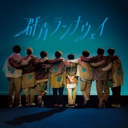 通常盤【CD】Hey! Say! JUMP 群青ランナウェイ