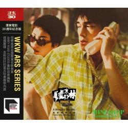 重慶森林 Abbey Road Studio CD