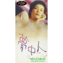 """王靖雯  3""""CD - 夢中人"""