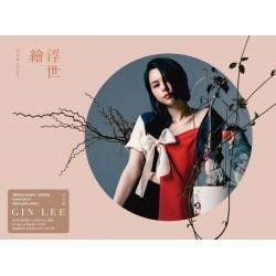 Gin Lee李幸倪  2019全新專輯2CD  浮世繪